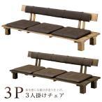 3人掛けチェア 3人掛けソファ 3Pチェア 3Pソファ 和風チェア 和風ソファ ローチェア 低め リビングチェア