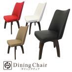 ダイニングチェア ダイニングチェアー 回転椅子 木製 合皮レザー PVC レッド ブラック カフェ レトロ カフェ風 北欧 組立品 1脚売り