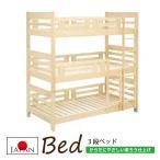三段ベッド 三段ベット 3段ベッド 3段ベット エコ塗装 蜜ろう 蜜蝋  木製 パイン材 国産 日本製 シンプル カントリー 大川家具