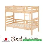 二段ベッド 二段ベット コンパクト 2段ベッド 2段ベット 子供ベッド エコ塗装 蜜ろう 蜜蝋 木製 ひのき 桧 檜 ヒノキ 国産 日本製 シンプル カントリー 大川家具