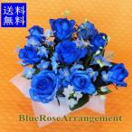 ブルーローズアレンジメント/ペインテッドブルーアレンジメント 10本&ブルー小花
