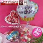 バルーンフラワー&3段ケーキ  birthday クイックお届け!
