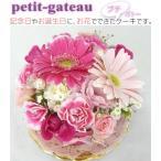フラワーケーキ/ブルーマート☆プチ・ガト− スイートケーキ