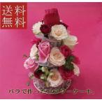 クイックお届け!生花 バラでできた3段フラワーケーキ ピンク&レッド