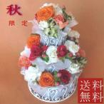 【生花】秋色 3段フラワーケーキ