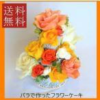 クイックお届け!生花 バラでできた3段フラワーケーキ オレンジ&イエロー