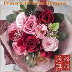 プリザーブドフラワー花束  エプーズモア