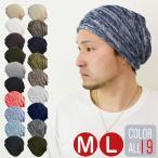 ニット帽 19色 Mサイズ Lサイズ【メール便のみ 送料無料 】 帽子 サマー ニット帽 メンズ レディース 薄手 メール便×21