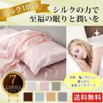 枕カバー シルク 100% まくら カバー 絹 ヘアケア 美肌 保湿 美容 敏感肌