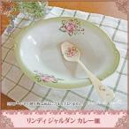 薔薇の食器Lindy(リンディ)ジャルダン カレー皿
