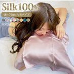 枕カバー シルク 100% まくら ひも 紐 タイプ ピローケース 高品質 抗菌 敏感肌 おしゃれ