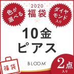 福袋 2020 レディース ピアス ダイヤモンド K10 10金 BLOOM ブルーム