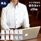 長袖ワイシャツ メンズ Yシャツ 大きいサイズ 形態安定 秋冬 新作 当店オリジナル S M L LL 3L 4L 5L 6L 10柄 BIGサイズ