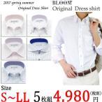 2017年春夏新作!5枚セット 4タイプ 当店オリジナル 長袖 メンズワイシャツ yシャツ 白 スリム 形態安定  福袋