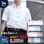 期間限定!SALE価格 送料無料 ワイシャツ 半袖 5枚セット BLOOMオリジナル yシャツ メンズ おしゃれ クールビズ 大きい 形態安定 S M L LL 3L 4L 5L 6L
