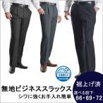 裾上げ済 スラックス メンズ ビジネス 秋冬 ツータック   洗えるパンツ 洗濯機 ブラック グレー ネイビー