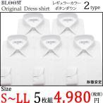 2017年春夏新作!5枚セット 定番白シャツ Yシャツ 当店オリジナルワイシャツ メンズ 長袖 ボタンダウン 白 形態安定 厚手 スリム S M L LL