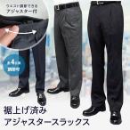 スラックス メンズ ビジネス 秋冬 大きいサイズ アジャスター付 ツータック 洗えるパンツ 洗濯機 ブラック グレー