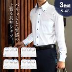 ワイシャツ 長袖 3枚セット メンズ Yシャツ スリム ボタンダウン S M L LL 3L 4L 5L 6L 10柄 形態安定加工 大きいサイズ