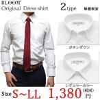 2017年春夏新作 定番白シャツ Yシャツ ワイシャツ メンズ 長袖 ボタンダウン 白 形態安定 厚手 当店オリジナル S M L LL スリム