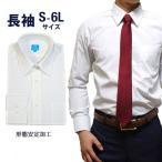 2017年春夏新作 定番白シャツ Yシャツ 長袖ワイシャツ メンズ 長袖 ボタンダウン 白 形態安定 厚手当店オリジナル 大きいサイズ 3L 4L 5L 6L