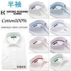【予約販売】4月28日発送予定 おしゃれ半袖ワイシャツ yシャツ HIROKO KOSHINO ヒロココシノ クールビズ 綿100% 形態安定 M/L/LL