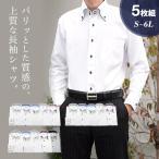 【送料無料】長袖ワイシャツ 5枚セット 形態安定加工 BIG 大きいサイズ 当店オリジナル 定番 S M L LL 3L 4L 5L 6L 10柄