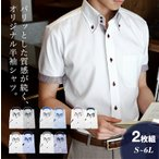半袖ワイシャツ 2枚セット BLOOMオリジナル メンズ おしゃれ 半袖 yシャツ クールビズ 形態安定加工 S M L LL 3L 4L 5L 6L