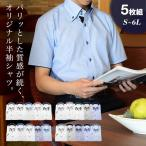 送料無料 半袖 ワイシャツ 5枚セット BLOOMオリジナルワイシャツ メンズ おしゃれ 半袖 yシャツ クールビズ 形態安定加工 S M L LL 3L 4L 5L 6L