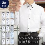 ワイシャツ メンズ 長袖 3枚 大きいサイズ Yシャツ ビジネス シャツ スリム ボタンダウン レギュラー