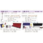 ★ 受注品・日本和楽器製造 / 津軽三味線 中級セット ST4