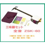 ★ zen-on ゼンオン / 教育用三味線セット ZSK-60