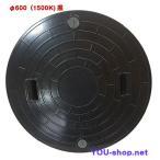浄化槽用マンホール蓋 FRP製 耐荷重6t ロック付 黒