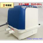 テクノ高槻 DUO-80-L 左散気 浄化槽ブロワー   逆洗タイマー付 (CP-80W後継機種)