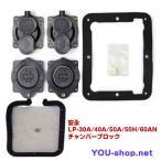 安永 LP-30A/40A/50A/50H/60AN用チャンバーブロック 補修部品セット ブロワー補修部品
