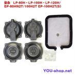 安永 LP-80H・LP-100H・LP-120H用 チャンバーブロック 補修部品セット ブロワー補修部品