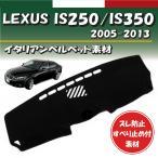 レクサス IS250/IS350 2005-2013 【イタリアンベルベット素材】ダッシュボードマット カバー ずれ防止 滑り止め付き素材