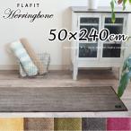 キッチンマット B.B.collection【FLAFIT(フラフィット)】ヘリンボン 50×240cm ※ギフト箱入り ベージュ/グリーン/ワイン/ブラウン/グレー