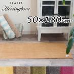 キッチンマット B.B COLLECTION【FLAFIT(フラフィット)】ヘリンボン 50×180cm