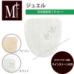 洗浄便座用フタカバー M+home ジュエル ベージュ/ホワイト