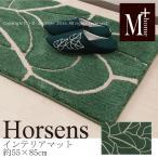 M+home ホーセンス インテリアマット(玄関マット) 約55×85cm グリーン