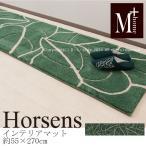 キッチンマット M+home ホーセンス インテリアマット 約55×270cm グリーン