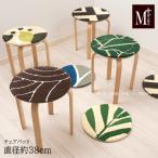 チェアパッド 円形 M+home ラグコレクション 直径38cm 全13柄
