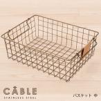 バスケットM ワイヤー収納シリーズ/ステンレススチール CABLE(キャブレ)