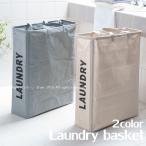 収納ボックス・ランドリーバスケット CA1032 ベージュ/グレー