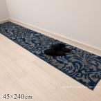 キッチンマット コロナ 約45×240cm ブルー