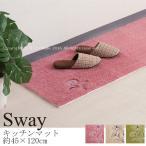 キッチンマット スウェイ 45×120cm ベージュ/グリーン/ピンク