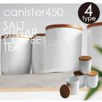 キャニスター SALIU B STYLE KITCHEN キャニスター450 ソルト/コーヒー/シュガー/ティー