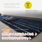 キッチンマット SDS マリンライン 約45×120cm ネイビーブルー/アイボリー