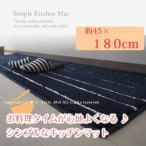 ショッピングキッチンマット キッチンマット SDS マリンライン 約45×180cm ネイビーブルー/アイボリー